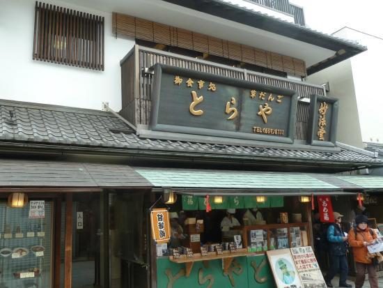 Shibamata: とらやのお店