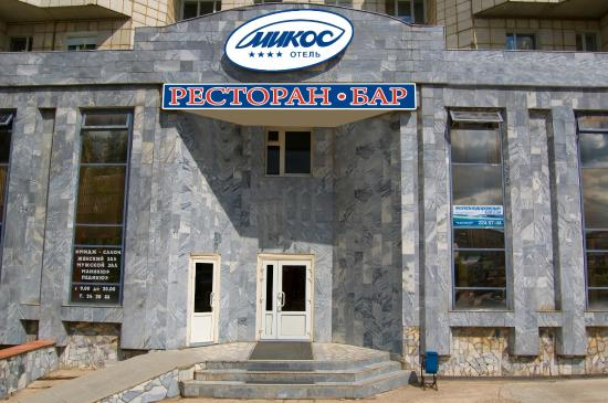 Photo of Best Eastern Hotel Mikos Perm
