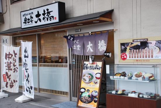 Okuizumo Oohashi Shamine Matsue