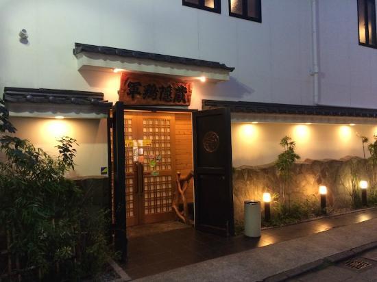 Gunkeikakushigura: 入り口