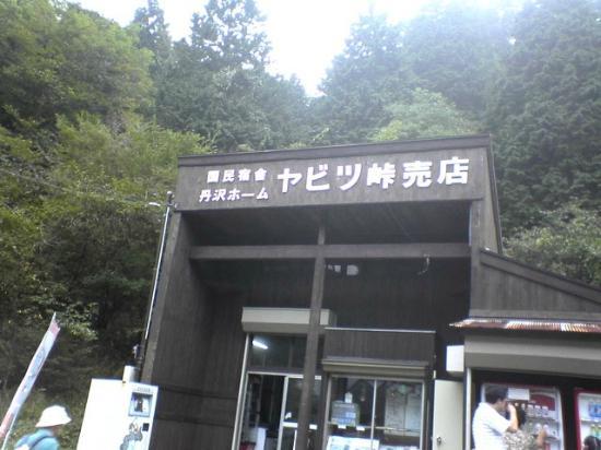 Yabitsu Pass: ヤビツ
