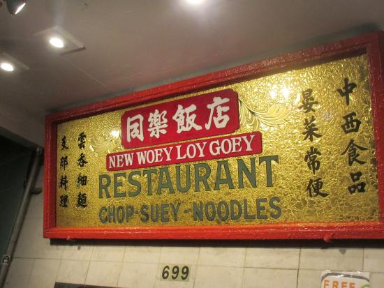 New Woey Loy Goey, Chinatown, San Francisco, Ca
