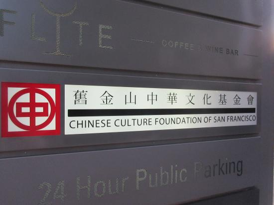 Chinese Culture Center: Chinese Cultural Center, San Francisco, Ca