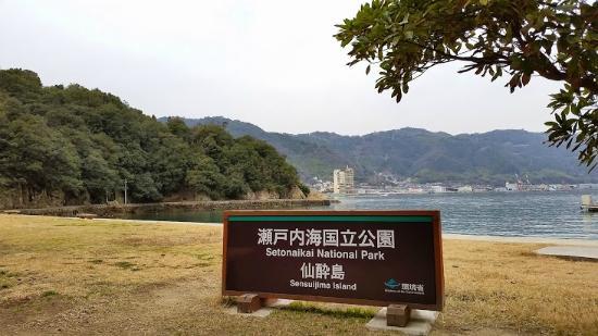 Kokumin Shukusha Sensuijima: 仙酔島