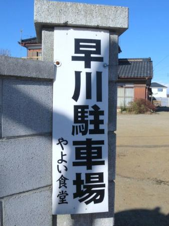 Yayoishokudo: 駐車場