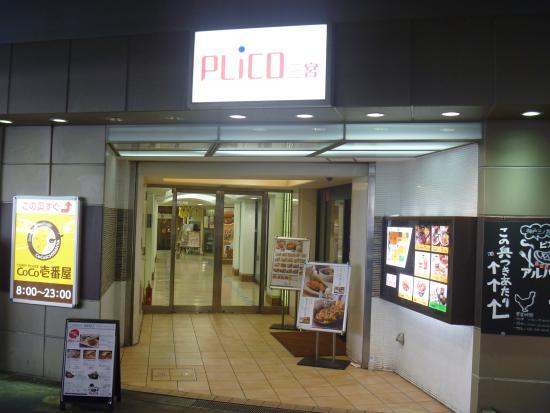 PLiCO三宮