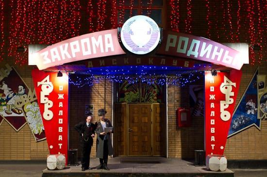 Zakroma Rodiny Club and Restaurant