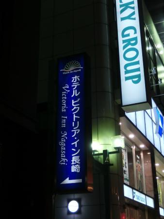 Victoria Inn Nagasaki: ホテルの看板