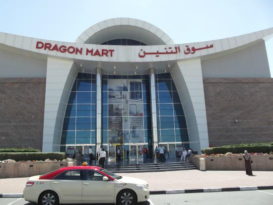 "Dragon Mart: ""Драгон март"""