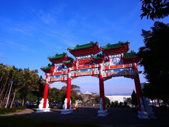 Nangang Park