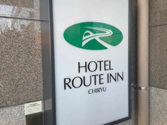 Hotel Route Inn Chiryu : 看板
