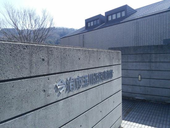 Imabari City Tamagawa Modern Art Gallery