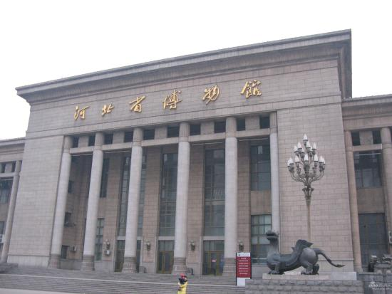 石家庄博物馆