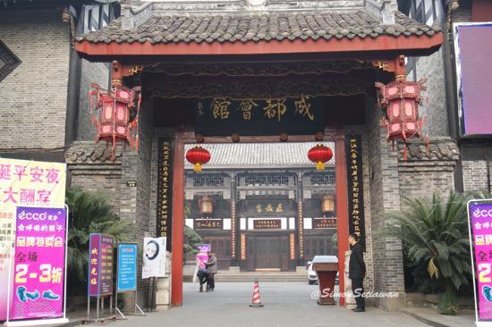 Chengdu Shuyuan: Gerbang Pintu masuk Hotel