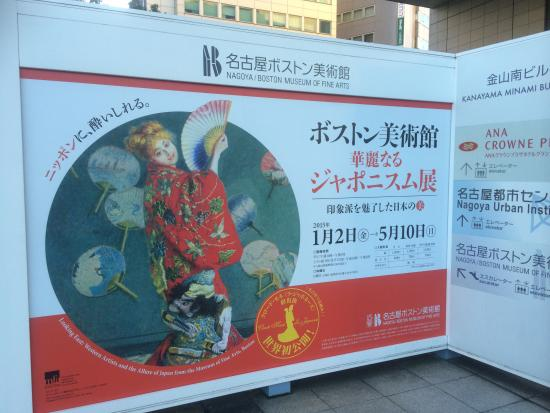 Nagoya/Boston Museum of Fine Arts: 看板