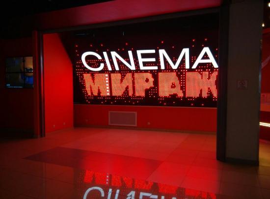 Кинотеатр Мираж