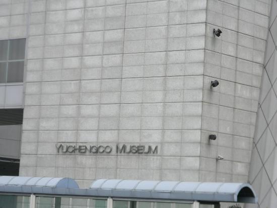 Yuchengco Museum: вывеска
