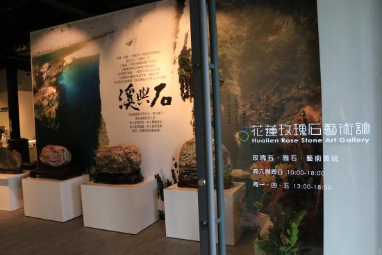 ‪Hualien Rose Stone Art Gallery‬