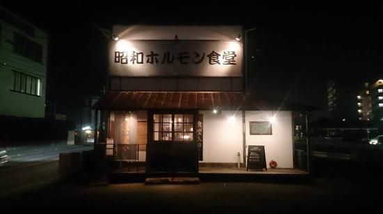 Showa Horumon Shokudo