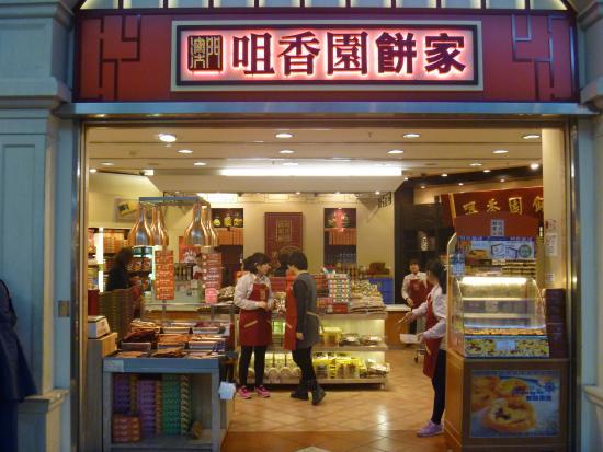 홍콩 마카오 쇼핑리스트 마카오 육포 판매 매장