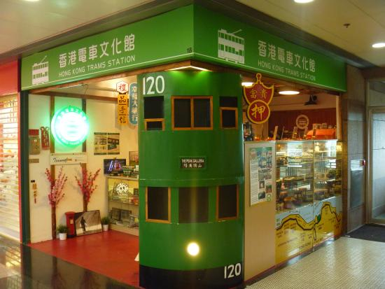 ‪Hong Kong Trams Station Museum‬