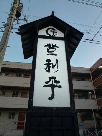 Toriheihonten: 看板