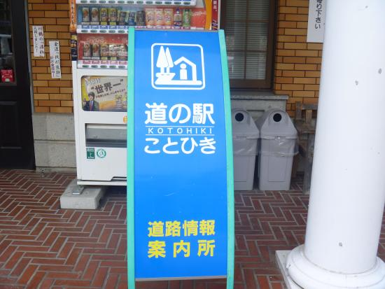 Kotohiki Road Station: 看板