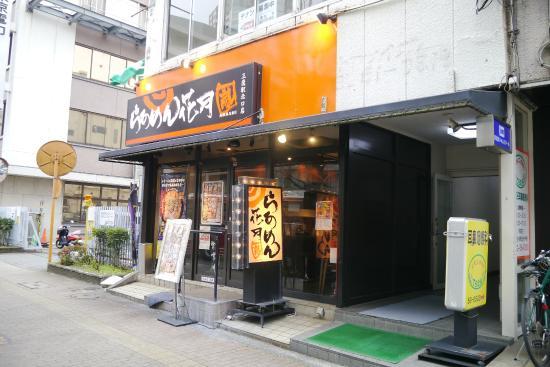 Ramen Kagetsu Arashi, Mitakaeki North Entrance