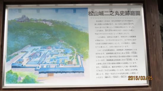 Matsuyama Castle Ninomaru Historical Garden: 二之丸史跡庭園説明文