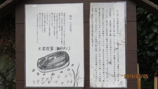 Matsuyama Castle Ninomaru Historical Garden: 俎石(マナイタイシ)説明文