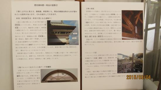 Uwajima City Historical Museum: 建物説明文(2階)