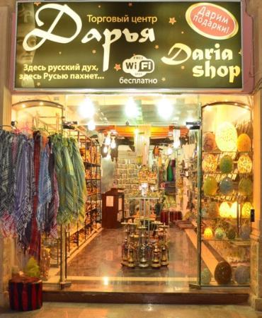 Nabq Bay, Mesir: вывеска магазина