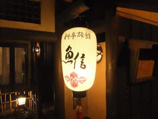 Ryotei Ryokan  Uonobu : 入口看板