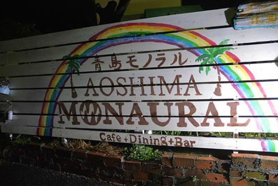 Monaural Diningbar