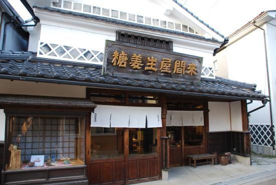 Kurumayashogato Honpo