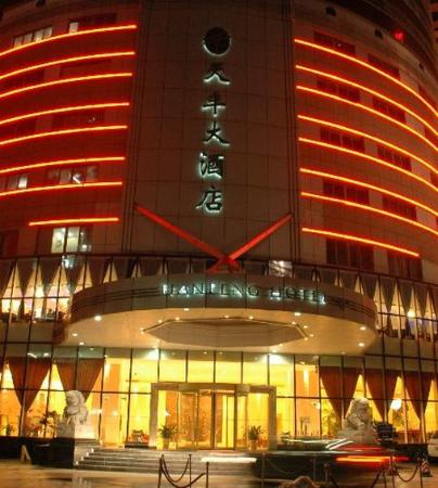Photo of Tian Feng Grand Hotel Nanjing