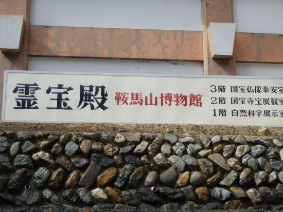 Mt. Kurama Reihoden : 霊宝殿