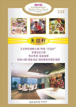 Golden View Hotel - Prices & Reviews (Chongqing, China ...