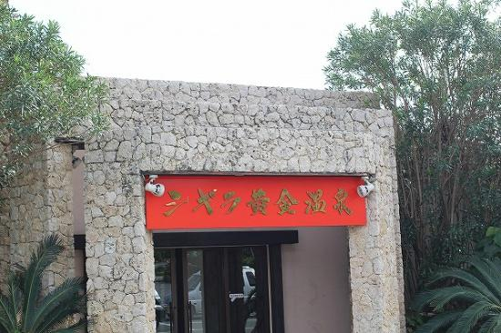 Shigira Ougon Onsen: シギラ黄金温泉