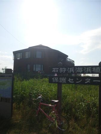 Hamanasuno Oka Park