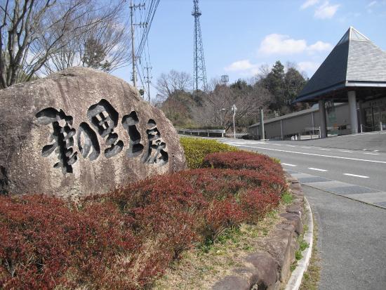 Fudenosato Kobo