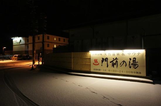 Hotel Monzen no Yu: 外観