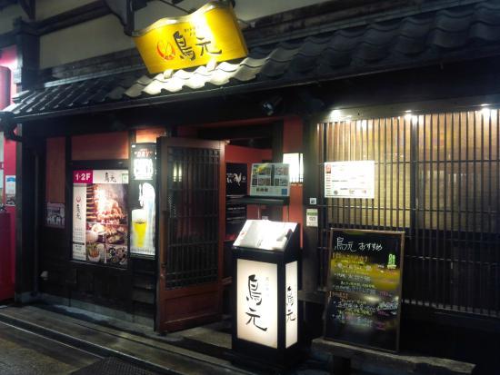 Torigen Shinjuku Nishiguchi: de la calle