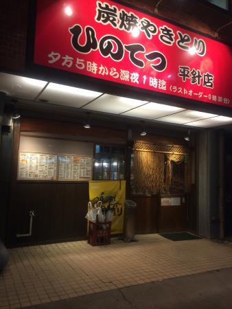 Hinotetsu Hirabari
