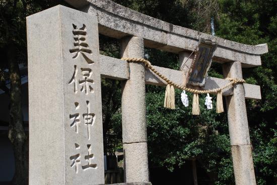 Miho Shrine: Mihojinjya 1