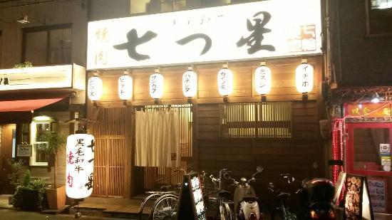 Osaka Shokuniku Variety meat ( Horumonyaki) Center Hommachi