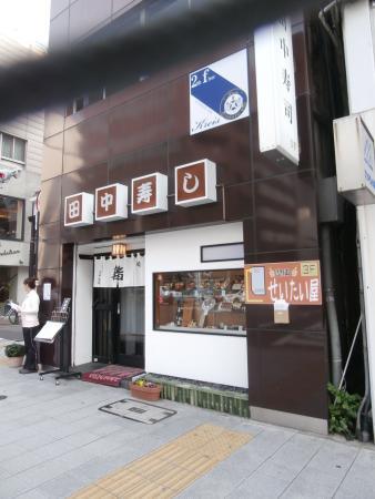 Tanaka-zushi Main Store