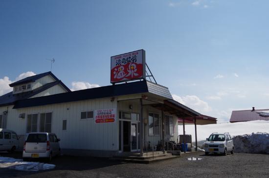 Namioka Ekimae Hot Spring