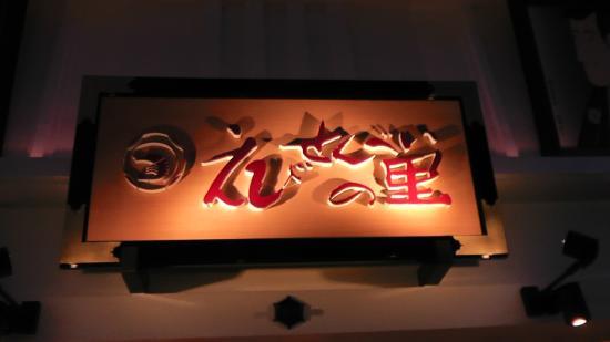 Ebisenbeinosato Centrair: えびせんべいの里 セントレア店