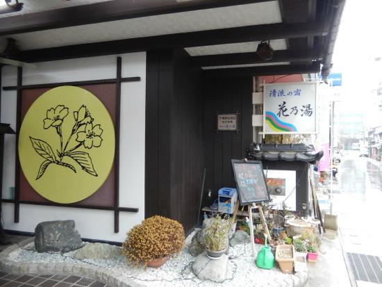 Hananoyu: 入口